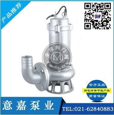 WQP不锈钢潜水排污泵|上海不锈钢潜水排污泵|意嘉不锈钢潜水排污泵