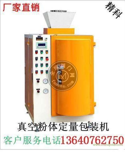 水滑石粉包装机 水滑石粉抽真空定量包装机