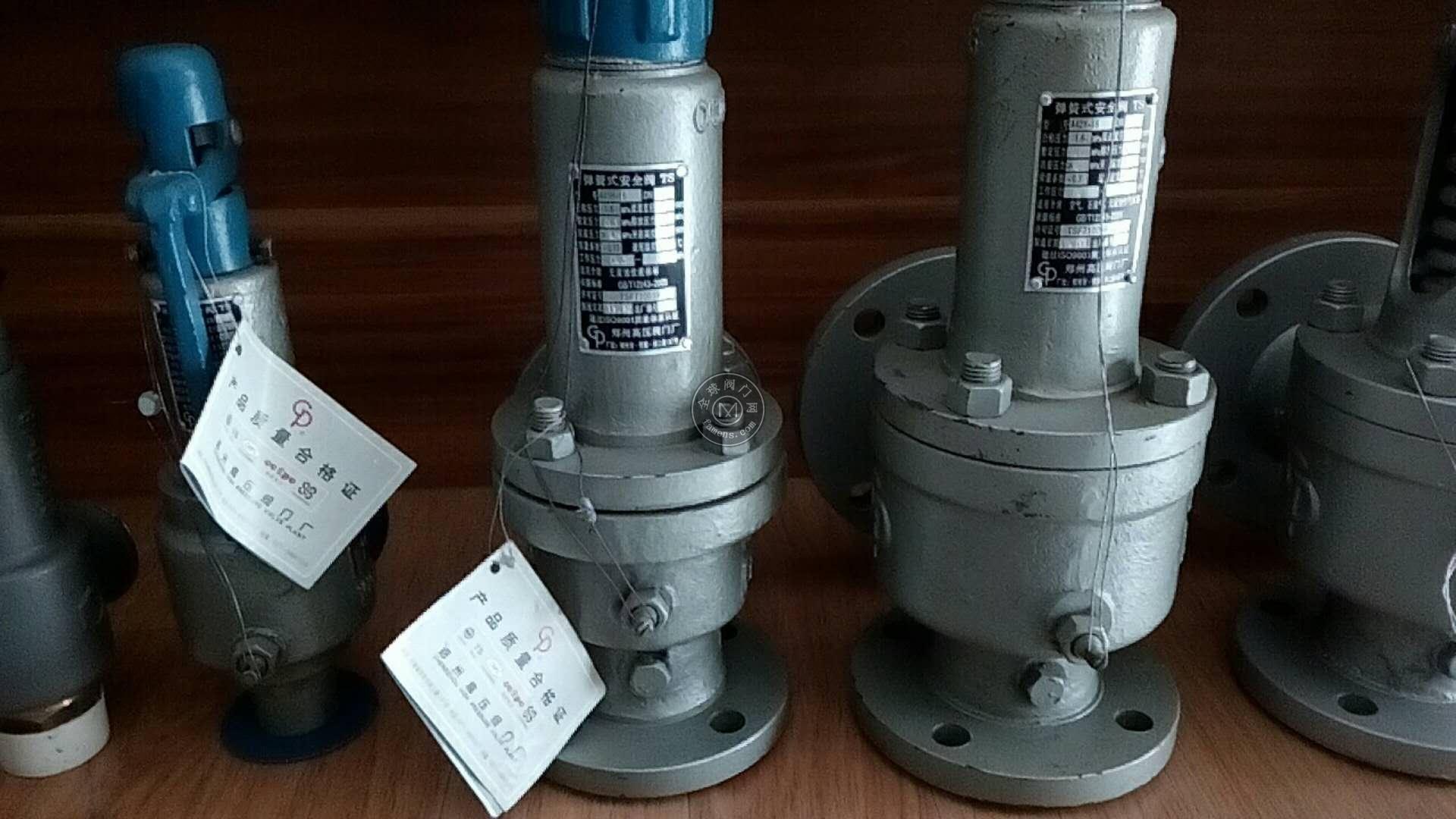 郑州高压阀门厂秦皇岛供应处安全阀A41H-16、25、40Q、C、P型封闭式安全阀