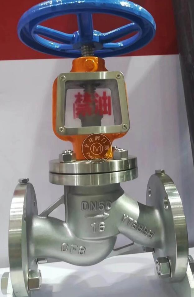 SZJY41W-16P 不銹鋼氧氣截止閥