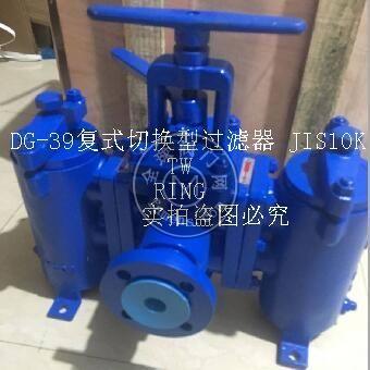 DG-39复式切换型过滤器 JIS10K/ANSI-150LB/PN-16