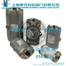 KMC管夹阀,气囊阀,挠性阀,箍断阀