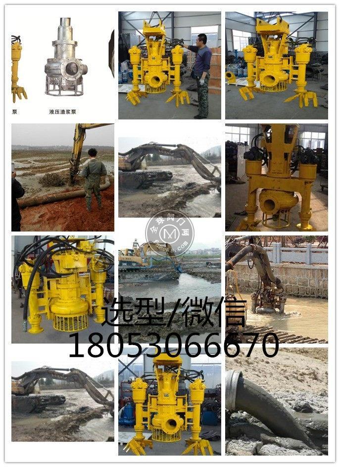 毁灭型液压泥浆泵 挖机清淤泵