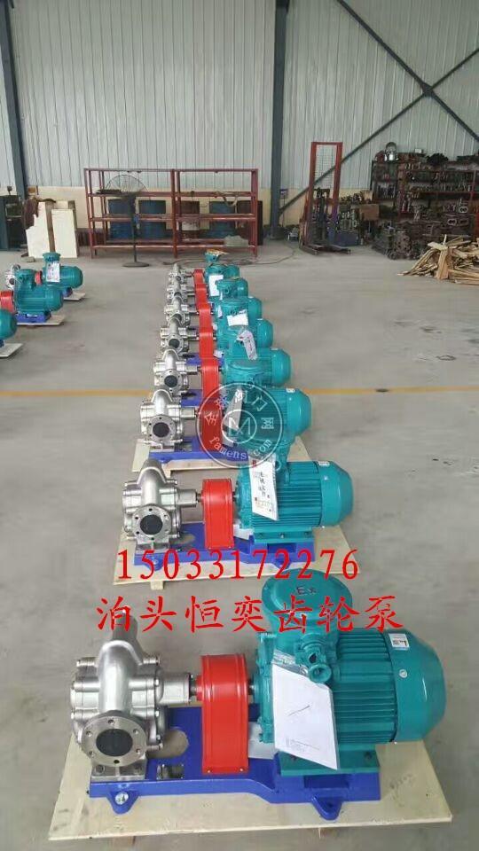 供应不锈钢油泵 不锈钢齿轮油泵 YCB不锈钢齿轮油泵