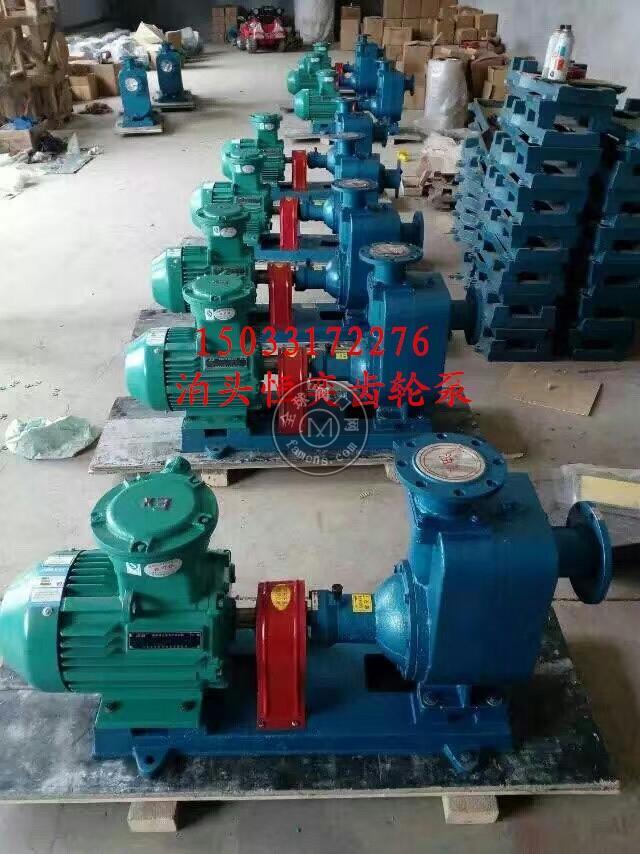 供应自吸油泵 自吸式离心油泵 CYZ自吸式离心油泵