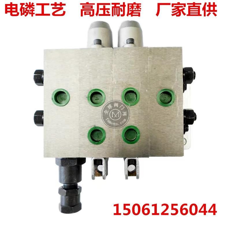 ZS-118E-2OT 東方紅 小鏟車多路換向閥液壓分配器升降閥