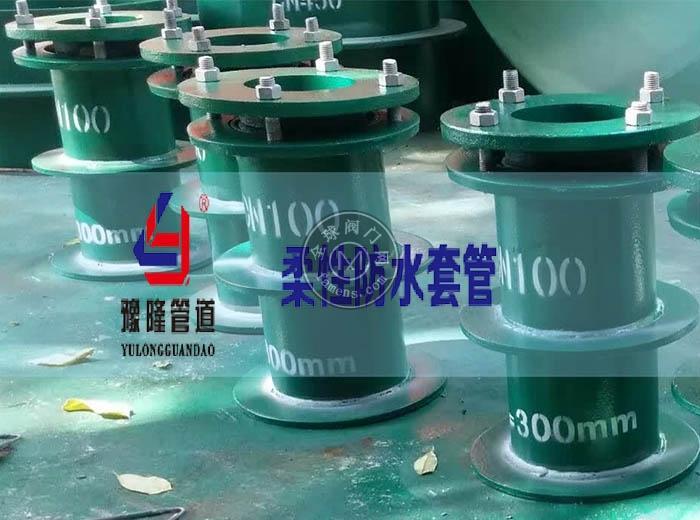 武汉柔性防水套管生产厂家、豫隆管道的优势