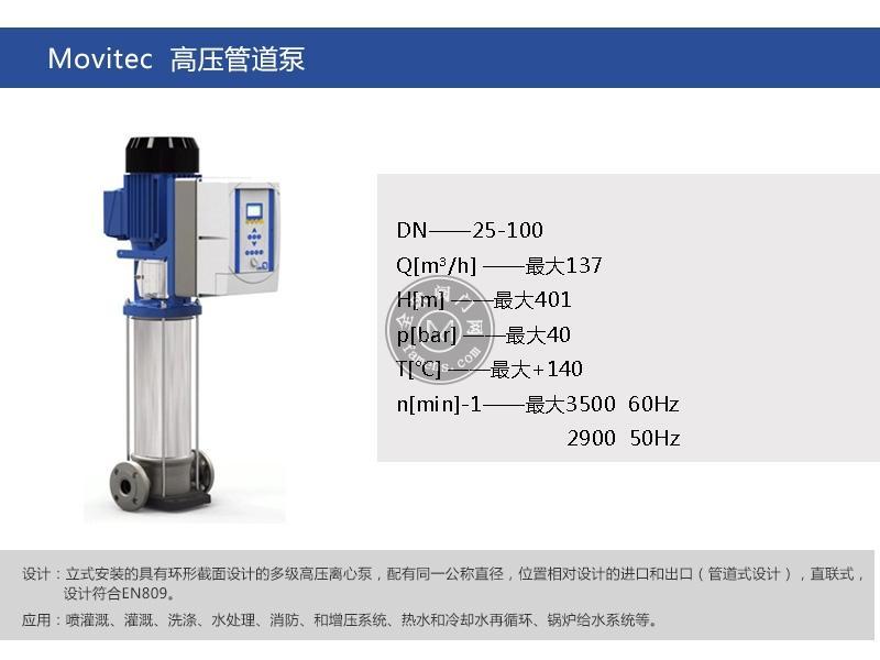 深圳KSB立式多级离心泵-来电即报价-荣泽节能