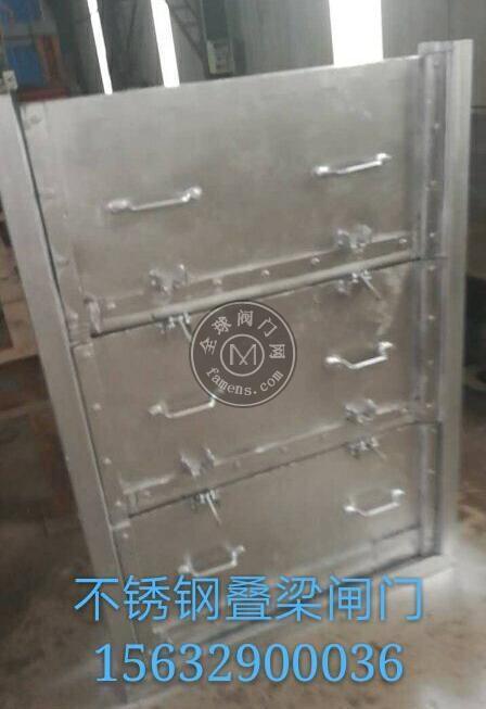 304不锈钢叠梁闸门