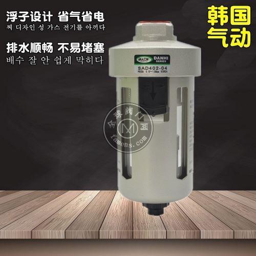 韩国DANHI丹海SAD402-04自动排水器SMC型浮子式自动排水器排水阀