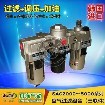 韩国丹海DANHI气动三联件空气过滤组合SAC2000~5000过滤减压油雾