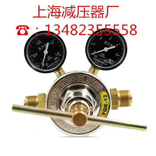 厂家直销YQK-12空气减压器
