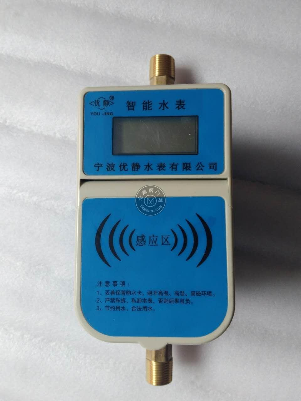 宁波水表 LXSZ-感应卡水表 射频卡水表
