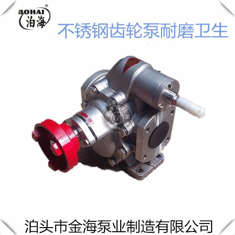 廠家直銷 KCB200不銹鋼齒輪泵 衛生 食品泵 金海泵業