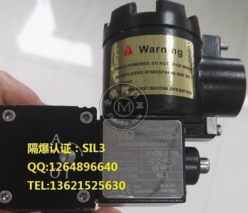 SIL3认证隔爆电磁阀BDV510C5