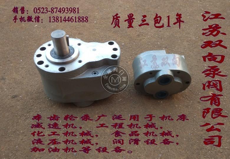 江苏双向牌齿轮泵CB-B4/CB-B6/CB-B10齿轮油泵