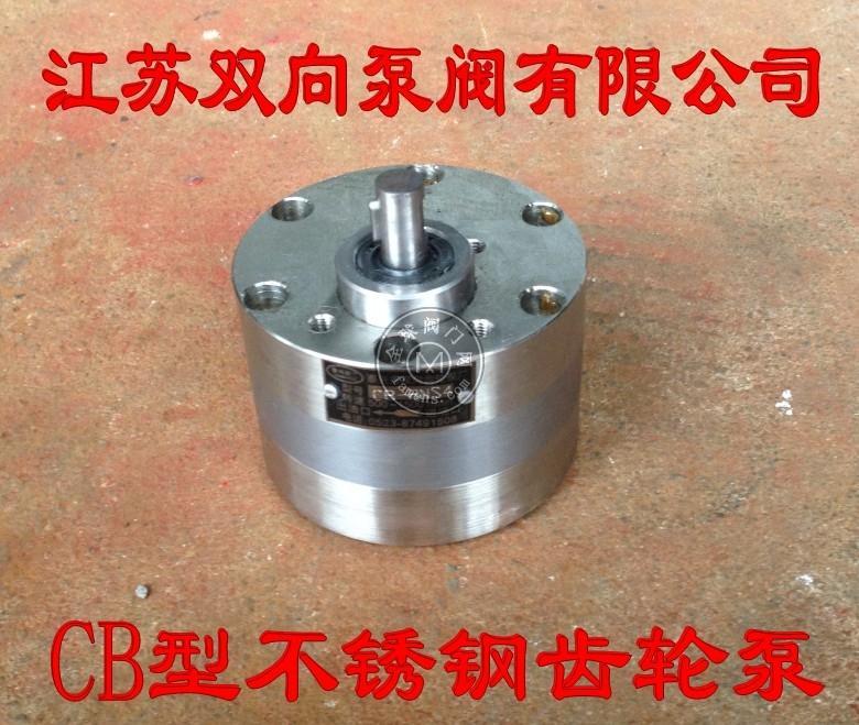 不锈钢齿轮泵CB-B10 食品卫生泵 304不锈钢泵
