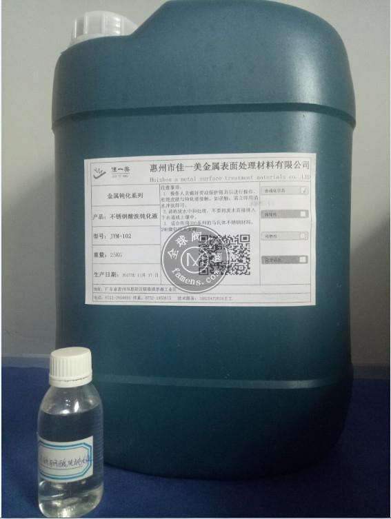 不锈钢酸洗钝化处理 不锈钢酸洗钝化液