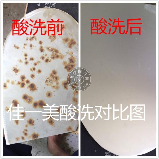不锈钢洗钢水 不锈钢酸洗钝化液 不锈钢焊斑清洗