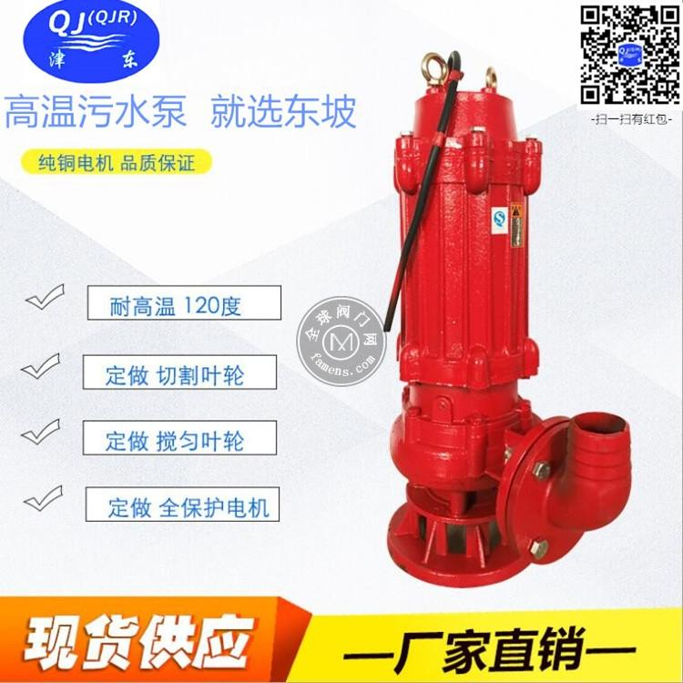 耐高溫潛水泵  天津污水潛水泵