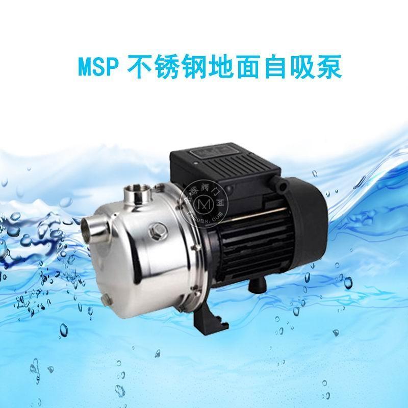 MSP-550家用增壓泵蔬菜灌溉抽水泵