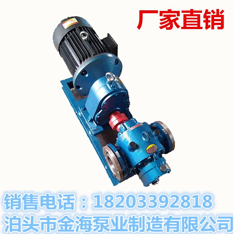 供应高粘度转子泵LC罗茨泵沥青输送泵重油泵抽油泵泊头金海泵业