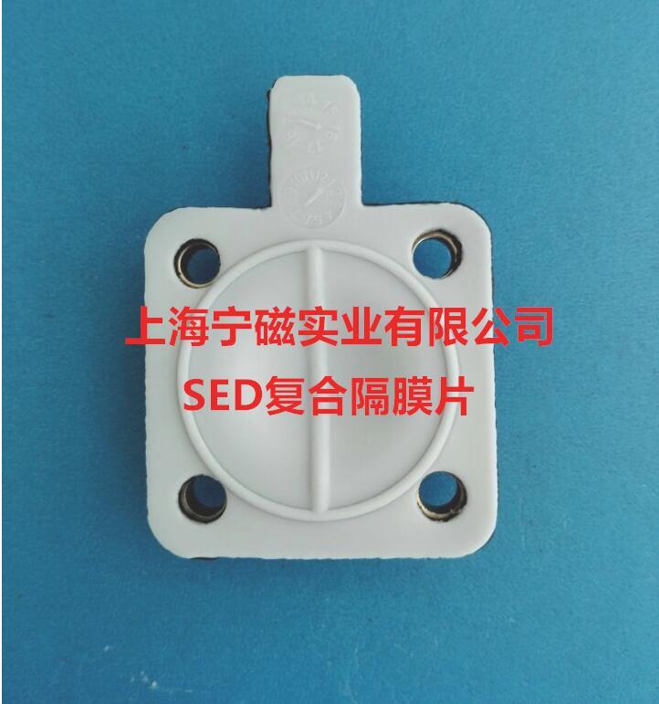 SED复合隔膜片阀膜片耐高温隔膜片DN8四氟膜片
