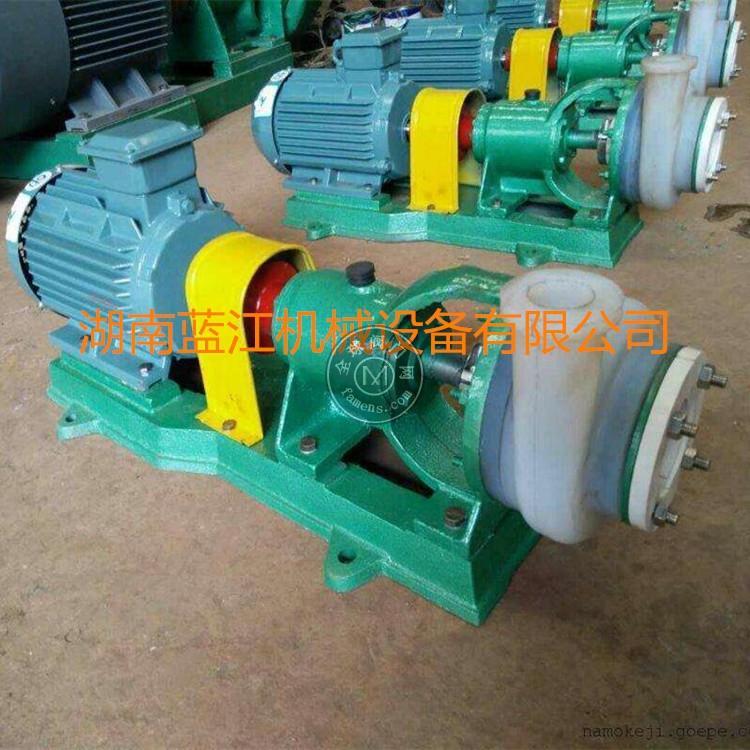 FSB型高分子氟塑料合金耐腐蚀化工泵