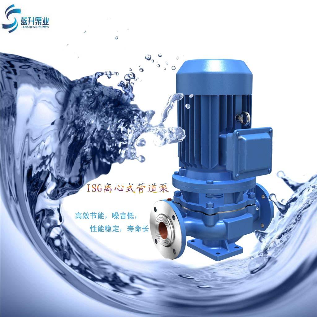 供应济南ISG100-125管道泵 清水泵工业泵
