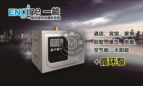 家用热水循环器的原理,一能家用热水循环器选购