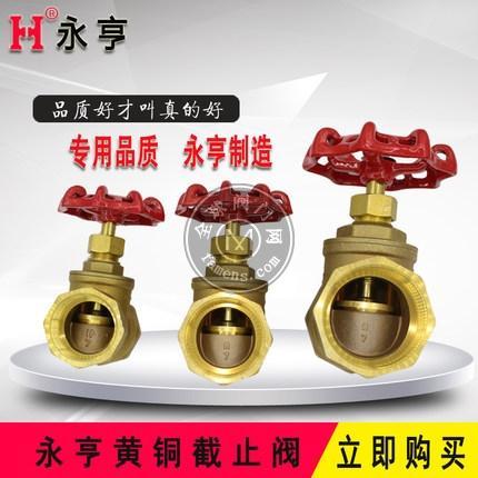 永亨黄铜家用水管中央空调截止阀丝口DN15-DN50