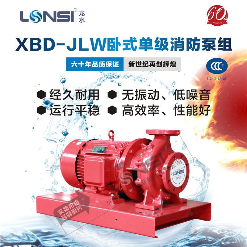 直销LONSI/龙水牌XBD-JLW卧式单级消防泵消防栓泵清水泵