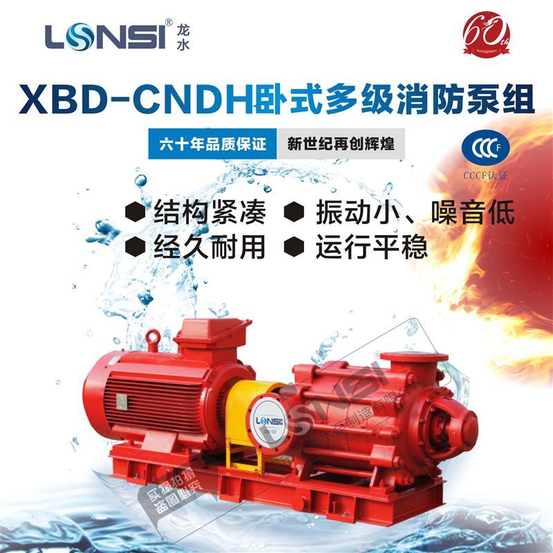 直销LONSI/龙水牌XBD-CNDH卧式多级消防水泵CCCF消防水泵清水泵