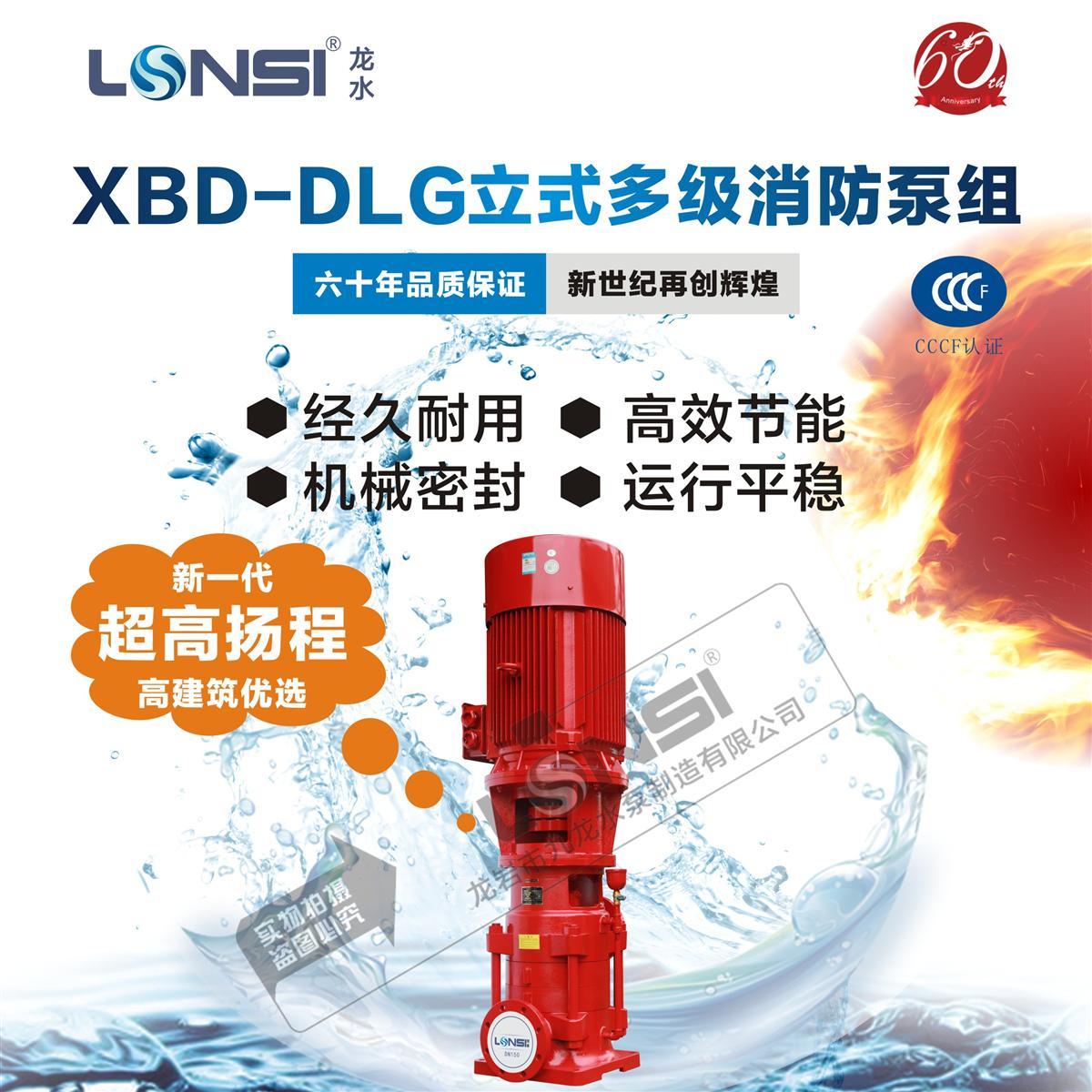 直销LONSI/龙水牌XBD-DLG立式多级超大扬程消防水泵CCCF消防水泵清水泵