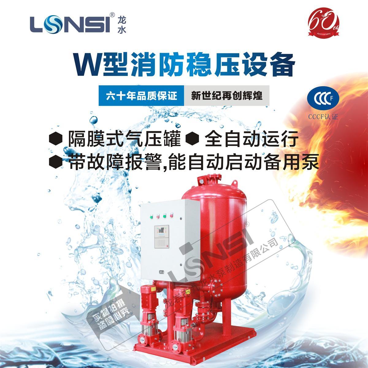 直销LONSI/龙水牌W型双电源带巡检功能消防稳压增压供水给水设备