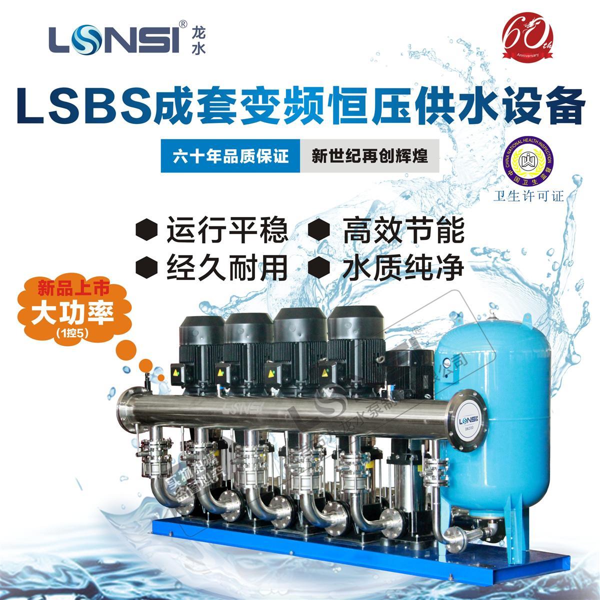 直销LONSI/龙水牌LSBS变频恒压供水设备无负压供水设备数字矢量变频供水系统二次供水无污染供水装置厂家