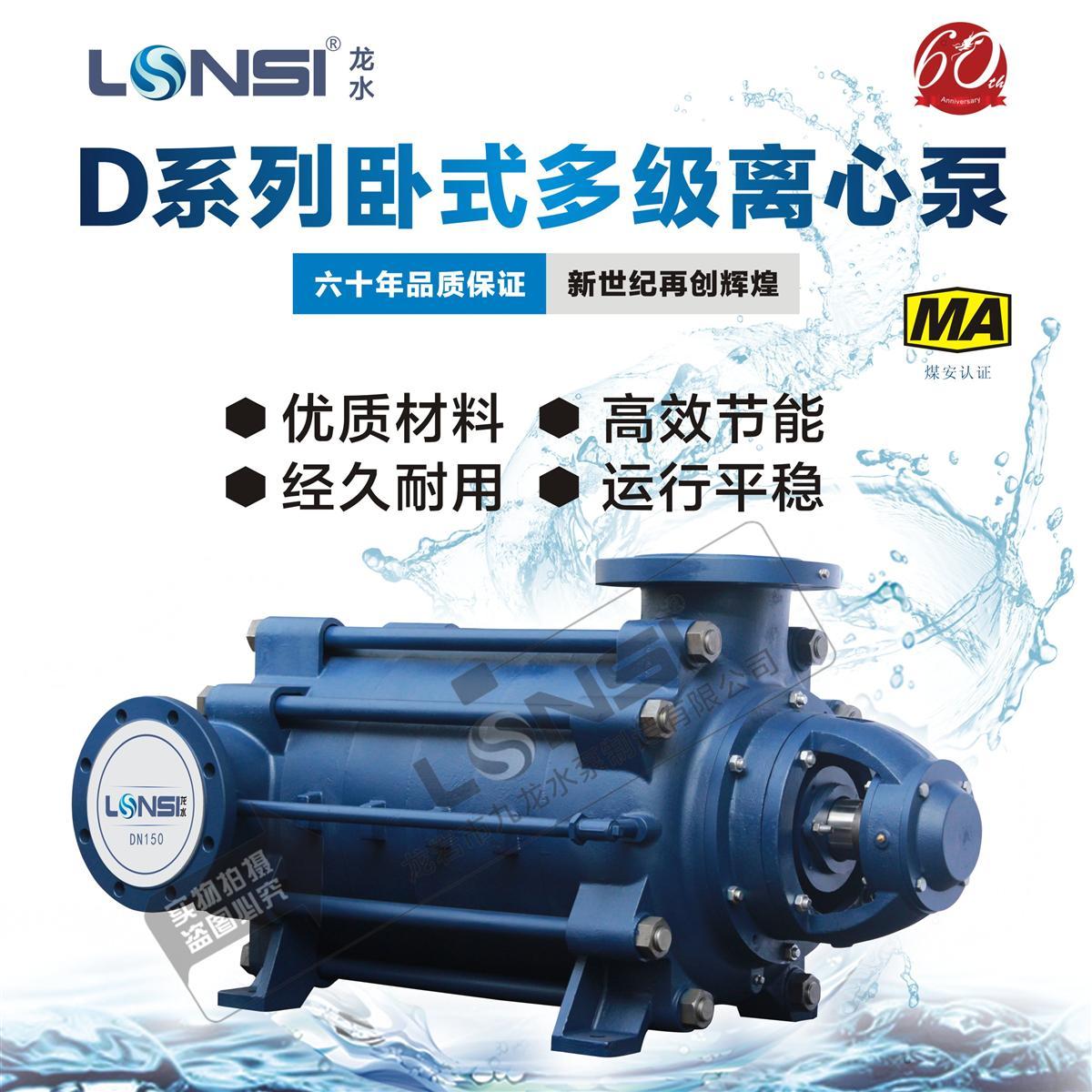 直销LONSI/龙水牌D系列卧式多级单吸离心泵工业矿业用泵热水油品耐腐泵