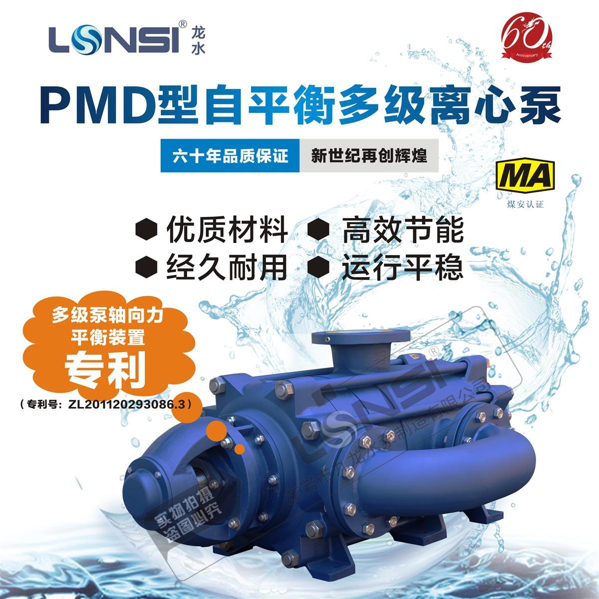 厂家直销LONSI/龙水牌PD、PMD、PDF卧式自平衡多级离心泵卧式自平衡专利清水泵多级泵轴向力热水泵油泵耐腐蚀