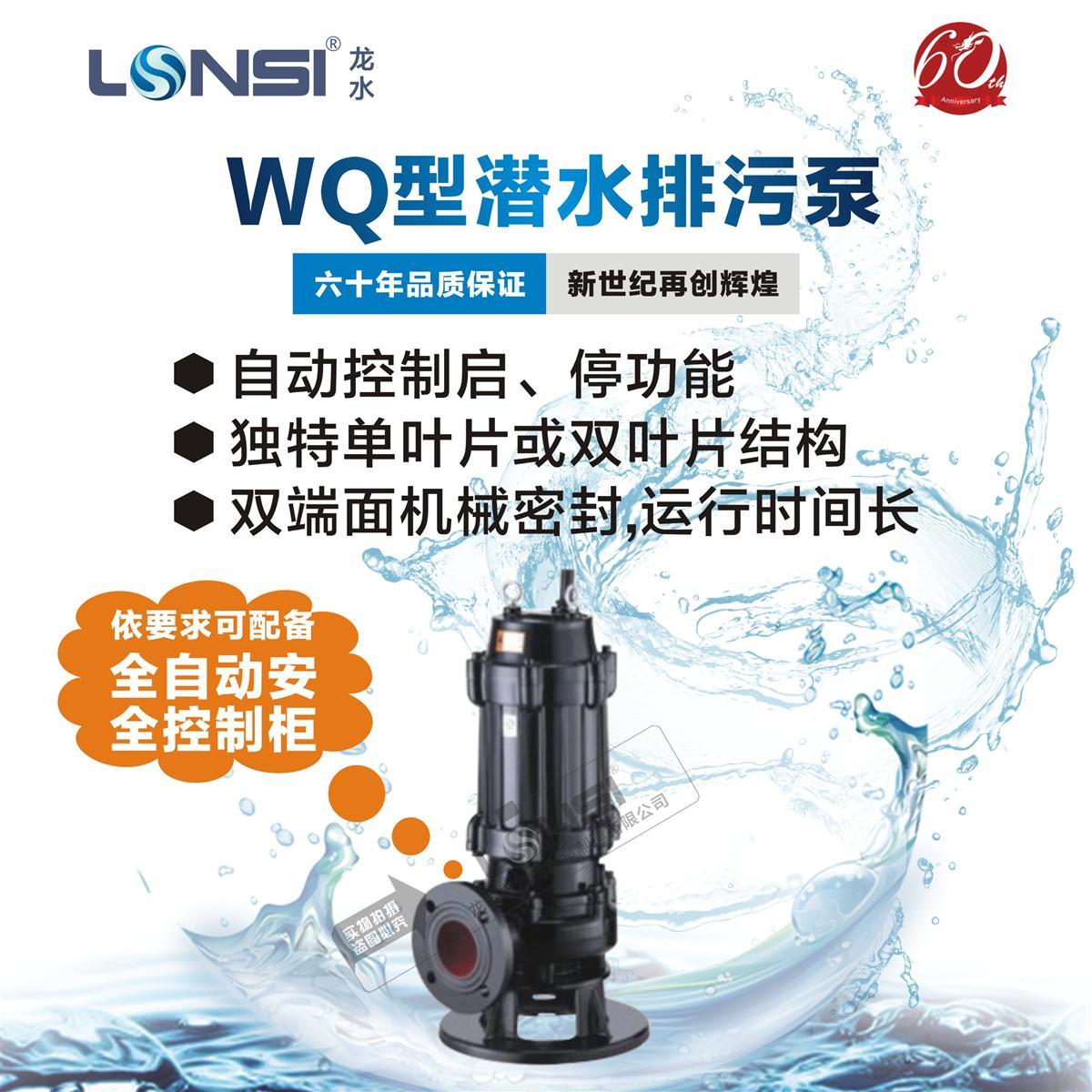 直销LONSI/龙水牌JYWQ自动搅匀切割潜水泵无堵塞排污泵污水泵