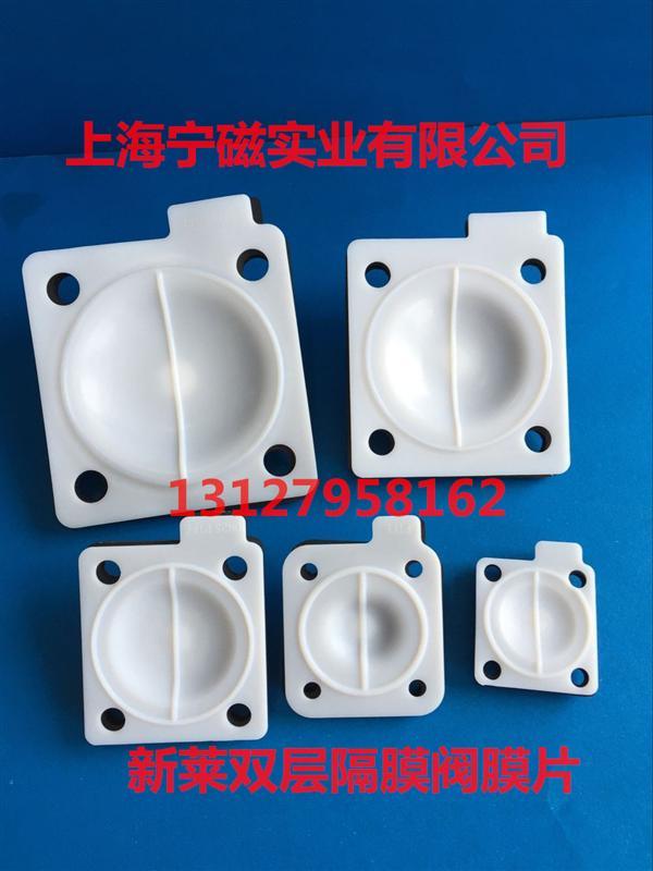 新莱双层隔膜阀膜片 卫生级专用膜片 四氟+橡胶隔膜阀垫片