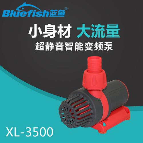 蓝鱼XL-3500变频鱼缸潜水泵