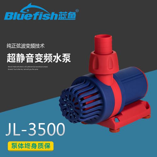 蓝鱼JL-3500直流变频潜水泵