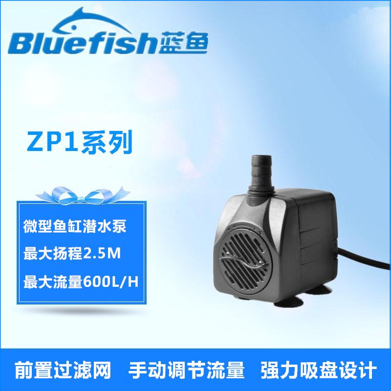 蓝鱼ZP1-600小型鱼缸潜水泵