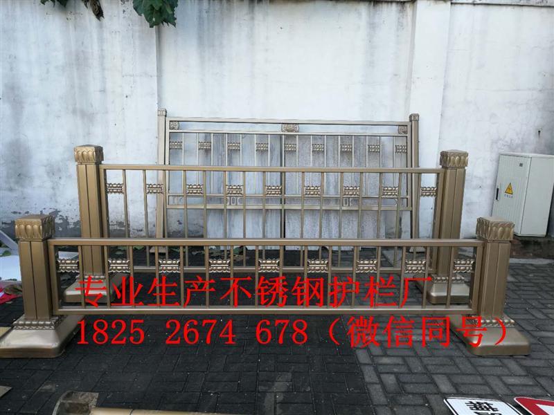 北京金色防撞不銹鋼護欄