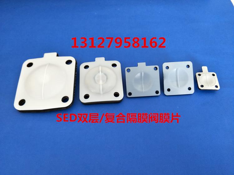 SED双层隔膜阀膜片DN8-DN50隔膜阀膜片气动/手动隔膜阀垫片四氟膜片