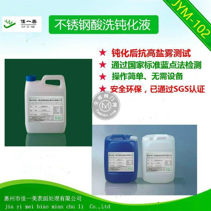 不锈钢酸洗钝化液,了解酸洗钝化的优势