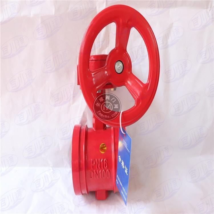 现货供应  软密封蝶阀  沟槽涡轮蝶阀  保证质量