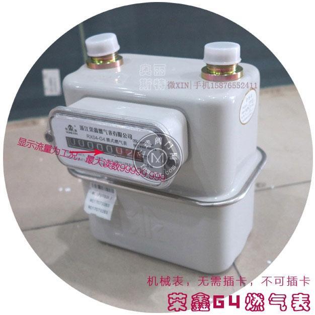 G4膜式表RX04-G4燃气计量表荣鑫燃气表原装正品民用工业煤气表