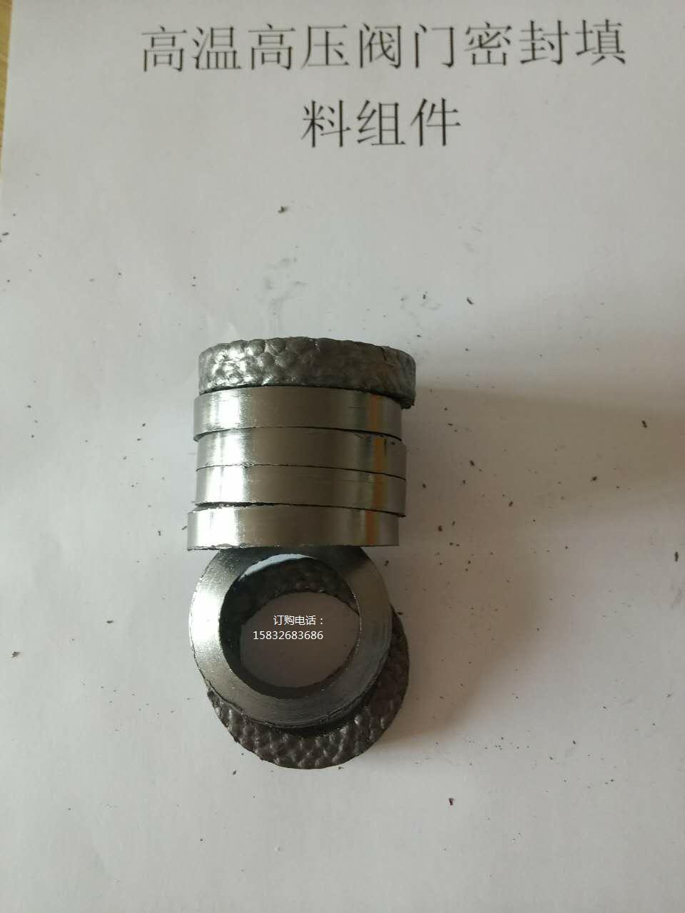 阀门电厂化工仪表锅炉V型石墨填料密封圈、V型组合填料密封环
