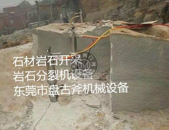 露天开采石材液压分裂机